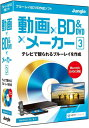 【即納可能】【新品】【PC】動画×BD&DVD×メーカー 3 for Windows DVD-ROM【あす楽対応】【RCP】