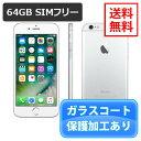特典付【即納可能】iPhone6 64GB シルバー SIMフリー A1586 白ロム【中古】【液晶保護オプション可】【良品】【動作確…