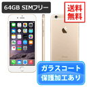 特典付【即納可能】iPhone6 64GB ゴールド SIMフリー A1586 白ロム【中古】【液晶保護オプション可】【良品】【動作確認済】【あす楽対…