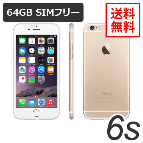 特典付【即納可能】iPhone6s 64GB ゴールド 国内版SIMフリー A1688 白ロム【中古】【美品】【保護ガラス付き】【動作確認済】【あす楽対応】【送料無料】【smtb-u】【RCP】アイフォン