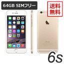 特典付【即納可能】iPhone6s 64GB ゴールド SIMフリー A1688 白ロム【中古】【美品】【保護ガラス付き】【動作確認済】シャッター音調…