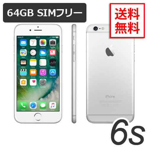 特典付【即納可能】iPhone6s 64GB シルバー SIMフリー A1688 白ロム【中古】【美品】【保護ガラス付き】【動作確認済】シャッター音調節可能【あす楽対応】【送料無料】【smtb-u】【RCP】アイフォン