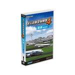 ぼくは航空管制官4羽田DVD-ROM