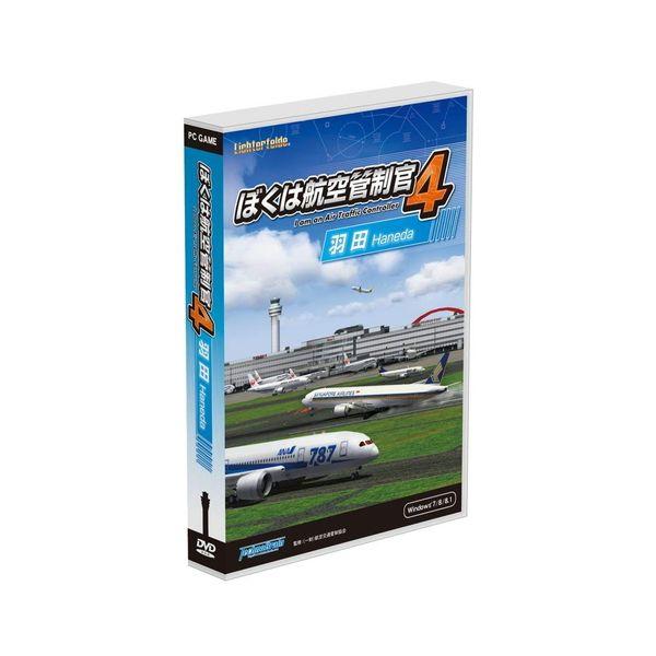 ☆【即納可能】【新品】ぼくは航空管制官4 羽田 Win DVD-ROM【あす楽対応】【送料無料】【smtb-u】【RCP】TechnoBrain<<遂に登場! ぼく管シリーズ最新作!!>>