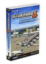 【即納可能】【新品】ぼくは航空管制官4 セントレア Win DVD-ROM【あす楽対応】【送料無料※沖縄除く】【smtb-u】【RCP】TechnoBrain<<遂に登場! ぼく管シリーズ最新作第5弾!!>>