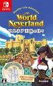 ワールドネバーランドエルネア王国の日々
