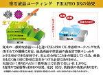 液晶画面用ガラスコーティング剤ピカプロDX