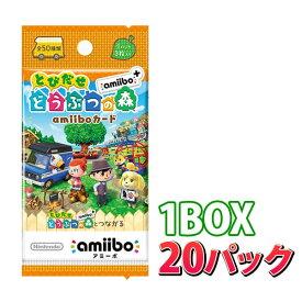 【即納可能】【新品】『とびだせ どうぶつの森amiibo+』 amiiboカード【1BOX・20パック入り】【RCP】