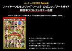 ファイヤープロレスリングワールド新日本プロレスPREMIUMEDITION