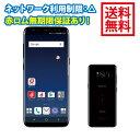 【即納可能】【新品】docomo SAMSUNG Galaxy S8 SC-02J ブラック ネットワーク利用制限△【利用制限保証有】【あす楽対応】【送料無料…