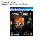 PlayStationVitaMinecraft(マインクラフト)SpecialEditionBundle数量限定版【本体同梱】