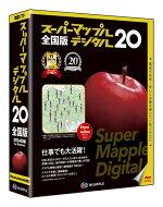 【即納可能】【新品】【PC】スーパーマップル・デジタル20全国版DVD-ROMforWindows【あす楽対応】【送料無料※沖縄除く】【smtb-u】【RCP】お出かけプランニングはもちろん脳内旅行にも♪