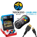 【即納可能】【新品】NEOGEO mini 本体 + PAD (Black) + 純正HDMIケーブル(2m) スペシャル3点セット【エンタメ福袋】【先着プレミア】…