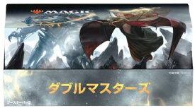 【即納可能】【新品】【TTBX】MTG マジック:ザ・ギャザリング 日本語版 ダブルマスターズ ブースターパック【あす楽対応】【RCP】<<24パック入りBOX>>