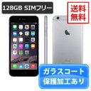 特典付【即納可能】iPhone6 128GB 国内版SIMフリー スペースグレイ A1586 白ロム【中古】【液晶保護オプション可】【良品】【動作確認…