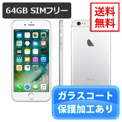 特典付【即納可能】iPhone6 64GB 国内版SIMフリー シルバー A1586 白ロム【中古】【液晶保護オプション可】【美品】【動作確認済】【あす楽対応】【送料無料】【smtb-u】【RCP】アイフォン