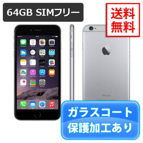 特典付【即納可能】iPhone6 64GB 国内版SIMフリー スペースグレイ A1586 白ロム【中古】【液晶保護オプション可】【美品】【動作確認済】【あす楽対応】【送料無料】【smtb-u】【RCP】アイフォン