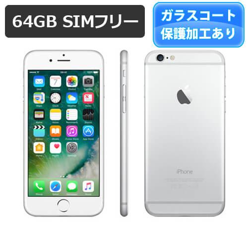 特典付【即納可能】iPhone6 64GB シルバー SIMフリー A1586 白ロム【中古】【液晶保護オプション可】【良品Bランク】【動作確認済】【あす楽対応】【送料無料】【smtb-u】【RCP】アイフォン
