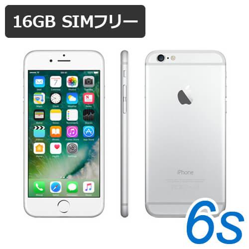 特典付【即納可能】iPhone6s 16GB シルバー 米国版SIMフリー 白ロム【中古】【良品Bランク】【保護ガラス付き】【動作確認済】シャッター音調節可能【あす楽対応】【送料無料】【smtb-u】【RCP】アイフォン