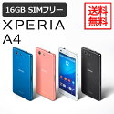 SIMフリーSonyXperiaA4SO-04G