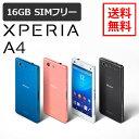【即納可能】【中古】SIMフリー Sony Xperia A4 SO-04G 白ロム 4色展開【Blue/Pink/White/Gray(ブルー/ピンク/ホワイト/グレー)】【…