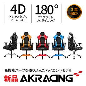 【即納可能】【新品】【メーカー正規品・3年保証】 AKRacing Pro-X V2 Gaming Chair ゲーミングチェア (エーケーレーシング) 【沖縄・離島キャンセル】