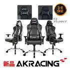 【即納可能】【新品】【メーカー正規品・3年保証】 AKRacing Premium Low Edition オフィスチェア ゲーミングチェア (エーケーレーシング) 【沖縄・離島キャンセル】