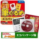 在庫あり[メール便OK]【新品】【PC】筆ぐるめ 26 エコパッケージ(簡易包装) for Windows DVD-ROM【RCP】年賀状 クリスマスカード<<パ…