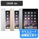 特典付【即納可能】au iPad Air 2 16GB Wi-Fi+Cellular【中古】【ゴールド / スペースグレイ】【美品】【液晶保護オプション可】【動作…