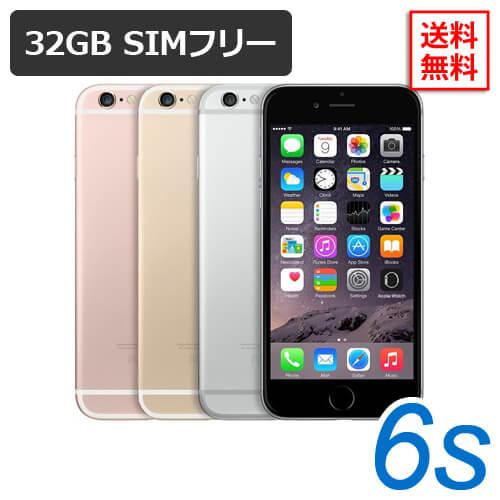 特典付【即納可能】【新品】iPhone6s 32GB SIMフリー A1688 白ロム【ローズゴールド / ゴールド / シルバー / スペースグレイ】【保護ガラス付き】【動作確認済】【あす楽対応】【送料無料】【smtb-u】【RCP】アイフォン