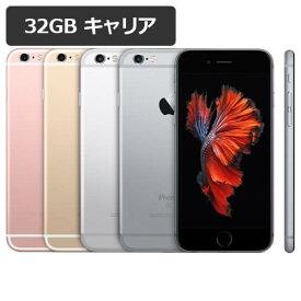 【即納可能】 iPhone 6s 32GB au/docomo/softbank 白ロムSIMフリー【保護ガラス付】【中古】【Cランク】【ローズゴールド / ゴールド / シルバー / スペースグレイ】【動作確認済】【あす楽対応】【RCP】アイフォン 本体★カード決済エラーは即キャンセル★