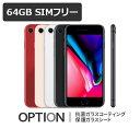 【即納可能】 iPhone 8 64GB SIMフリー 白ロム 【中古】【美品Aランク】【液晶保護オプション可】【ゴールド/シルバー/グレイ/レッド】…