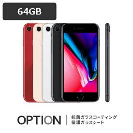 【即納可能】 iPhone 8 64GB SIMロック解除可能 白ロム 【中古】【Bランク】【液晶保護オプション可】【ゴールド/シルバー/グレイ/レッド】【動作確認済】【あす楽対応】【RCP】アイフォン 本体★カード決済エラーは即キャンセル★