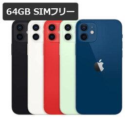 【即納可能】【新品・未開封】 iPhone 12 64GB SIMフリー 白ロム 【ブラック / ホワイト / ブルー / グリーン / レッド】【あす楽対応】【RCP】アイフォン 本体★カード決済エラーは即キャンセル★