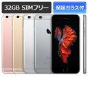 特典付【即納可能】【新品・未使用】iPhone 6s 32GB SIMフリー 白ロム 【ローズゴールド / ゴールド / シルバー / ス…