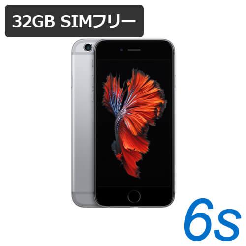 特典付【即納可能】【新品・未使用】 iPhone 6s 32GB SIMフリー 白ロム 【スペースグレイ】【保護ガラス付】【動作確認済】【あす楽対応】【送料無料※沖縄除く】【smtb-u】【RCP】アイフォン 本体