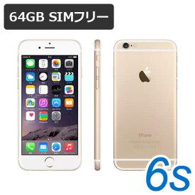 【即納可能】 iPhone 6s 64GB SIMフリー 白ロム 【中古】【Cランク】【ゴールド】【液晶保護オプション可】【動作確認済】【あす楽対応】【RCP】アイフォン 本体★カード決済エラーは即キャンセル★