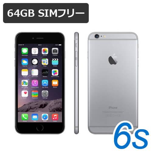 特典付【即納可能】 iPhone 6s 64GB SIMフリー 白ロム 【中古】【良品Bランク】【スペースグレイ】【液晶保護オプション可】【接続ケーブル付】【動作確認済】【あす楽対応】【送料無料※沖縄除く】【smtb-u】【RCP】アイフォン 本体