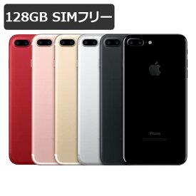 【即納可能】 iPhone 7 Plus 128GB SIMフリー 白ロム 【中古】【極美品Sランク】【液晶保護オプション可】【6色展開】【動作確認済】【あす楽対応】【RCP】アイフォン 本体★カード決済エラーは即キャンセル★