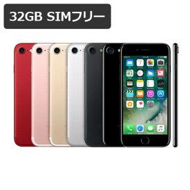 特典付【即納可能】【保護ガラス付】【新品・未開封】iPhone7 32GB SIMフリー 白ロム 【6色展開】【あす楽対応】【RCP】アイフォン 本体★カード決済エラーは即キャンセル★