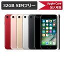 特典付【即納可能】【新品・未開封】iPhone 7 32GB SIMフリー 白ロム 【6色展開】【保護ガラス付】【延長保証可】【動作確認済】【あす…