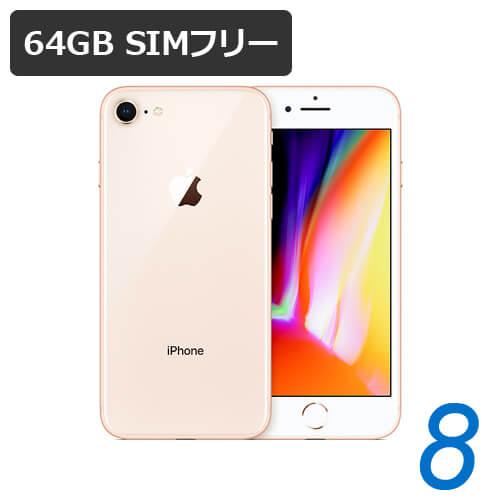特典付【即納可能】【新品・未使用】 iPhone 8 64GB SIMフリー 白ロム 【ゴールド】【保護ガラス付】【動作確認済】【あす楽対応】【送料無料※沖縄除く】【smtb-u】【RCP】アイフォン 本体