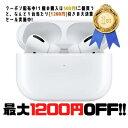 クーポン利用で最大1200円OFF!+【2倍】【即納可能】【新品未開封】Apple AirPods Pro 海外版 ノイズキャンセリング付…