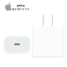 【2倍】【送料無料※沖縄除く】【即納可能】【新品】Apple 純正 18W 電源アダプタ iPhone 純正 充電器 【バルク品】【あす楽対応】【RCP】Type-C Lightningケーブル用 iPad 急速充電 iPhone11 Pro