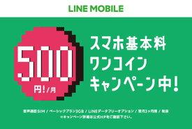 【メール便限定】LINEモバイル エントリーパッケージ(SIMカード後日配送)【ネコポス送料無料】【smtb-u】【RCP】