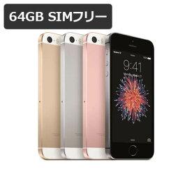 【2倍】【即納可能】【良品Bランク】 iPhoneSE 64GB SIMフリー 白ロム 【中古】【ゴールド / シルバー / ローズゴールド / スペースグレイ】【液晶保護オプション可】【動作確認済】【あす楽対応】【RCP】アイフォン 本体★カード決済エラーは即キャンセル★