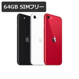 【SE専用ガラスフィルム付】【即納可能】【未開封】【New ver.】 iPhoneSE 64GB 第二世代 SE2 SIMフリー 白ロム 【ホワイト / ブラック / レッド】【あす楽対応】【RCP】アイフォン 本体★カード決済エラーは即キャンセル★