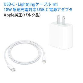 【3倍】【送料無料※沖縄除く】【即納可能】【新品】Apple 純正 ライトニングケーブル 1M (C) to (L) & 18W 電源アダプタ iPhone 純正 ケーブル 充電器 セット【バルク品】【あす楽対応】【RCP】Type-C Lightningケーブル iPad 急速充電 iPhone11 Pro