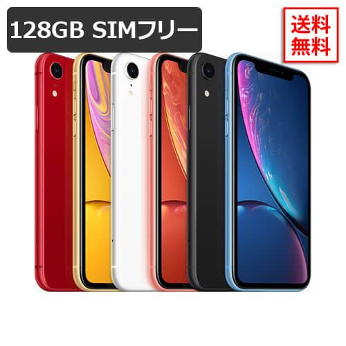 特典付【即納可能】【新品】iPhone XR 128GB SIMフリー 白ロム【レッド / イエロー / ホワイト / コーラル / ブラック / ブルー】【動作確認済】【あす楽対応】【送料無料】【smtb-u】【RCP】アイフォン