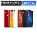 特典付【即納可能】【新品・未使用】 iPhone XR 128GB SIMフリー 白ロム【ホワイト/ブラック/ブルー/イエロー/コーラ…